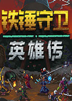 铁锤守卫英雄传PC中文版