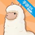 羊驼世界汉化破解版