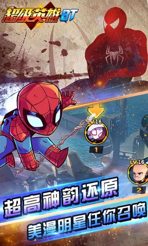 超级英雄BT版截图2