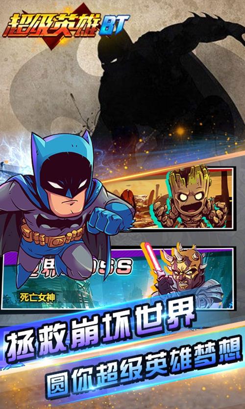 超级英雄BT版截图3