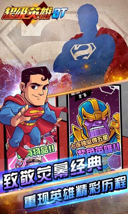 超级英雄BT版截图4