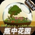 瓶中花园汉化版安卓版1.1.2