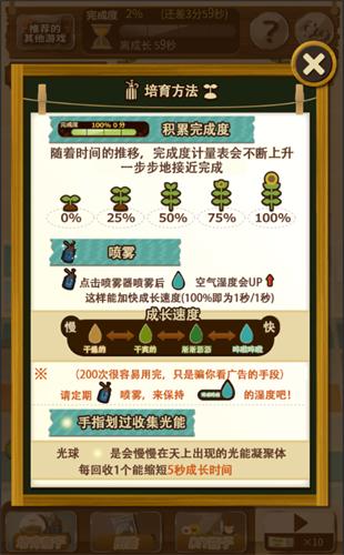 瓶中花园汉化版截图3