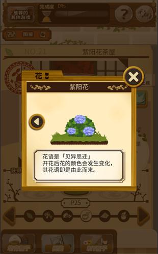 瓶中花园汉化版截图4