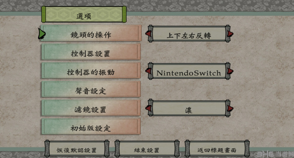 switch大神绝景版中文补丁截图3