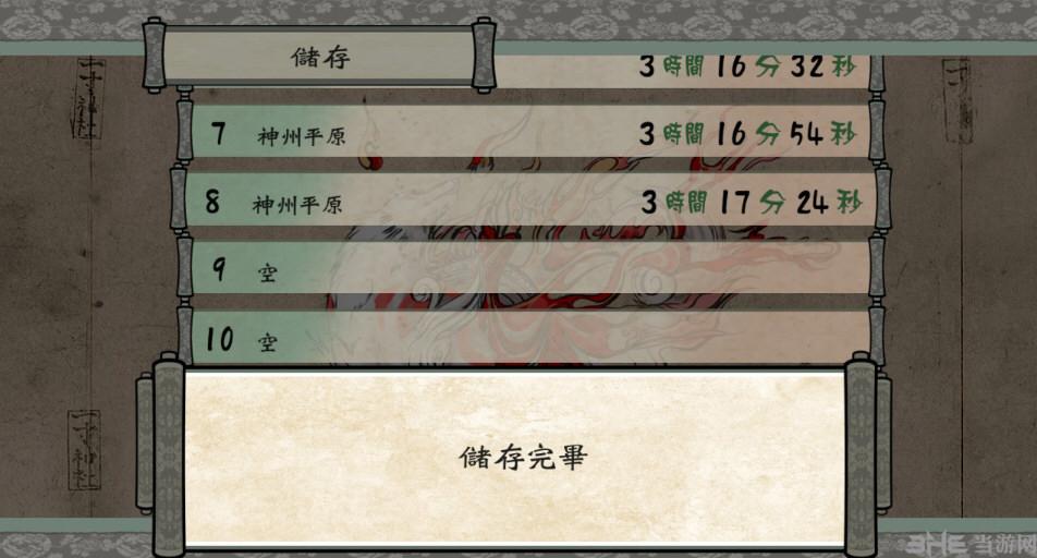 switch大神绝景版中文补丁截图4