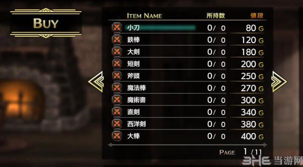 switch梦幻模拟战中文包截图1