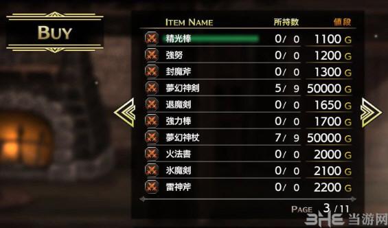 switch梦幻模拟战中文包截图2