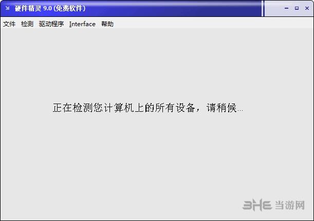 硬件精灵(电脑硬件检测软件)