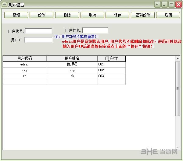 易达服装厂计件管理系统
