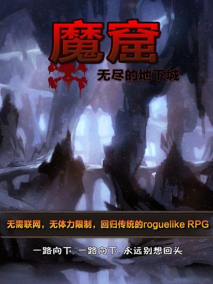 魔窟无尽的地下城截图4
