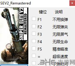狙击精英V2重制版七项修改器截图0