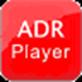 琛岃溅璁板綍浠挱鏀惧櫒(ADR Player) 瀹樻柟鐗圴4.7