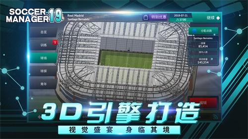 梦幻足球世界截图2