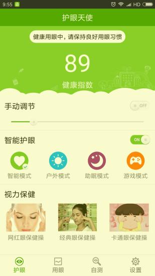 护眼天使app截图1
