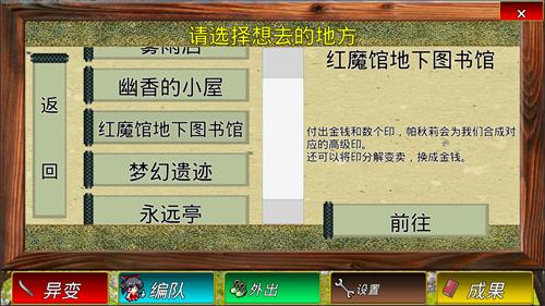 东方幻梦廻录中文破解版截图2