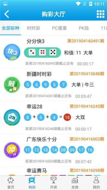 113彩票app截图1