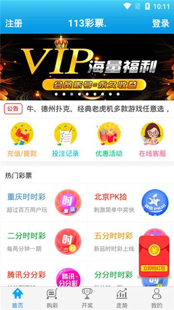 113彩票app截图2