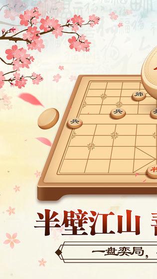 全民象棋截图4