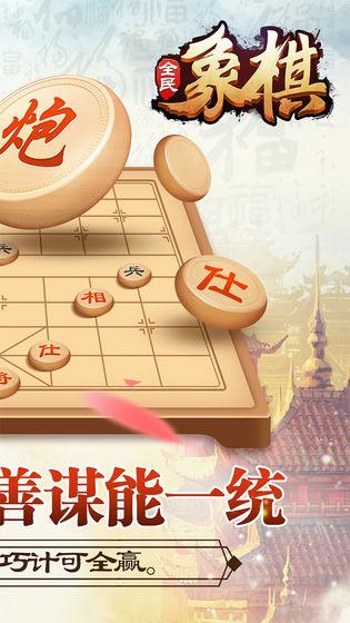 全民象棋截图3