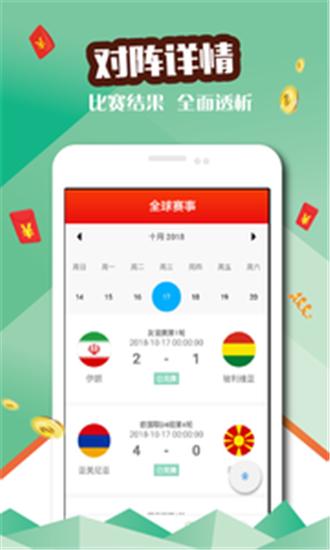 彩6彩票平台应用 安卓版