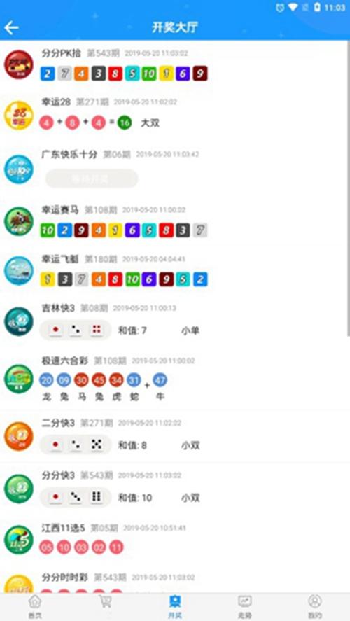 彩6彩票精华版app截图0