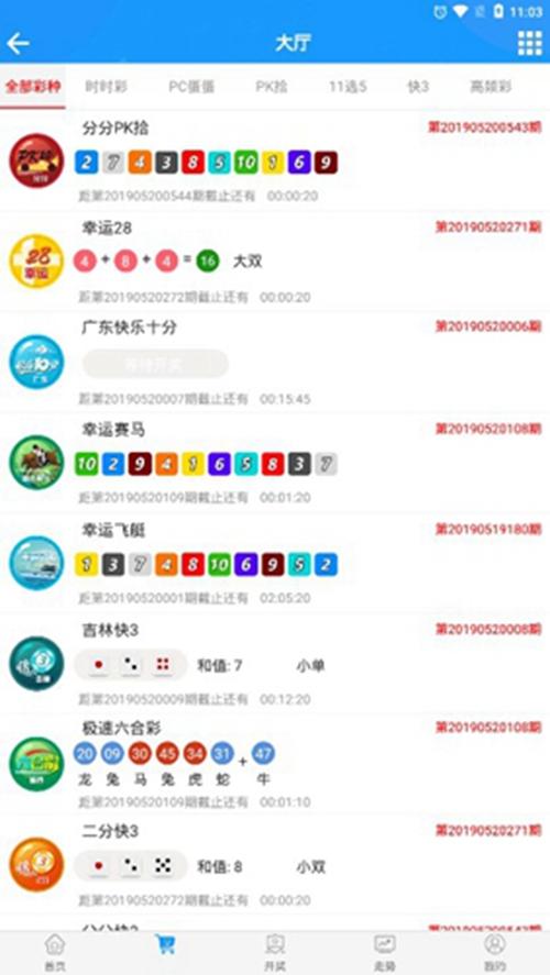 彩6彩票精华版app截图1