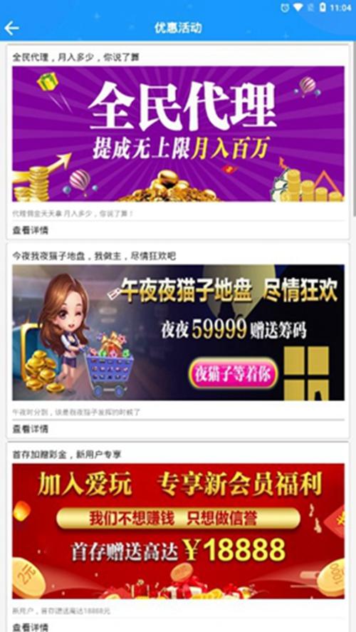 彩6彩票精华版app截图3