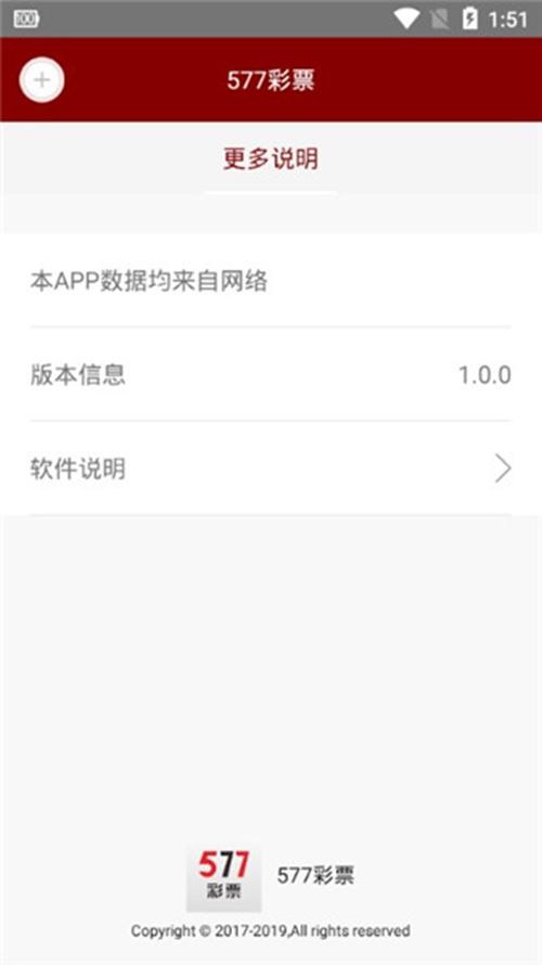 577彩票平台手机版截图0