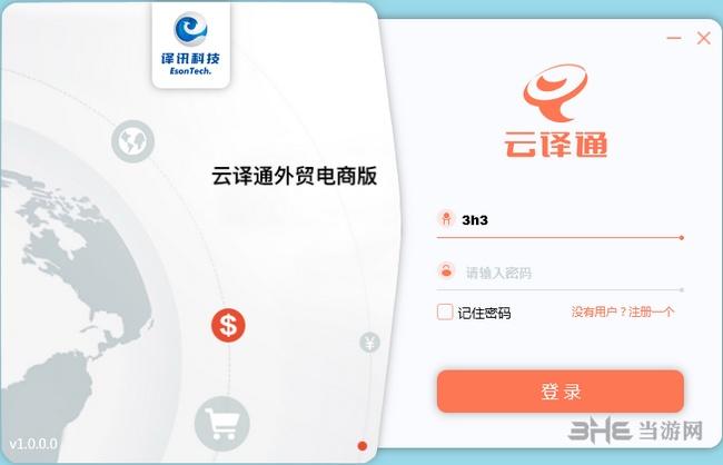 云譯通外貿電商版