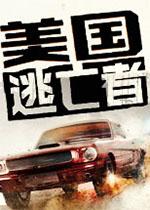 美国逃亡者(American Fugitive)PC中文版