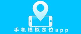 手�C模�M定位app