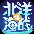 北洋海战棋试玩版安卓版0.0524