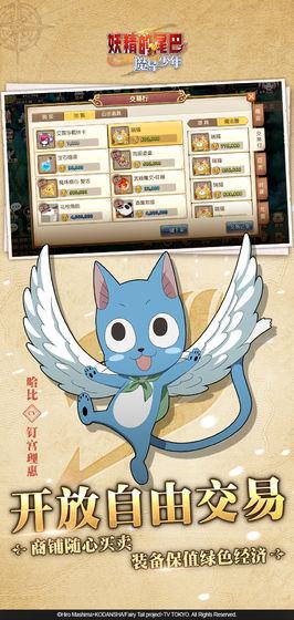 妖精的尾巴:魔导少年截图4