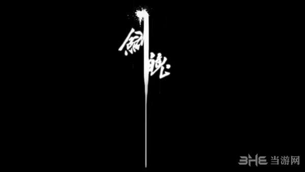 剑魄截图0