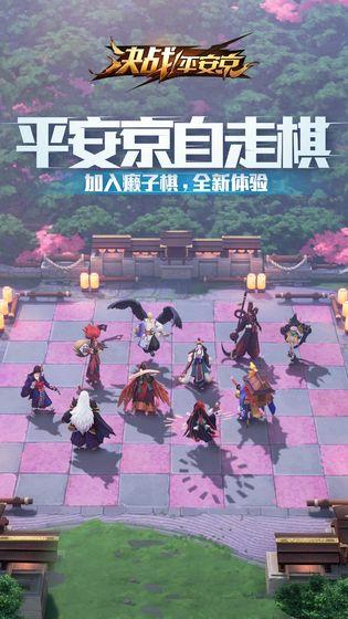 决战平安京网易版本截图4