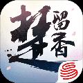 楚留香网易版最新官方版20.0