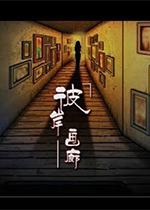 彼岸��廊(Nether Gallery)PC中文版