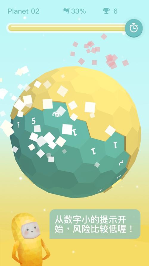 星球清洁公司截图4