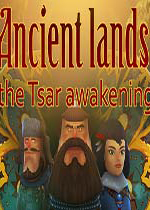 远古之地:沙皇觉醒(Ancient lands: the Tsar awakening)PC版