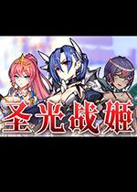 �鹇耘c�鹦g大��2:圣光�鸺�PC中文版