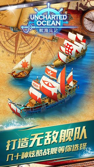航海日记截图4