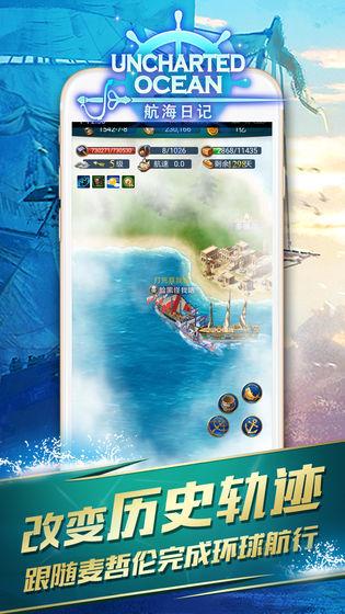 航海日记截图1