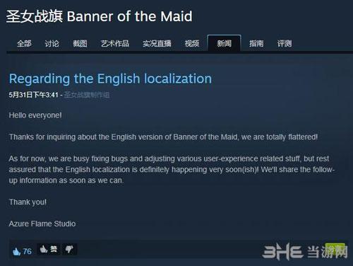 《圣女战旗》加入英文公告