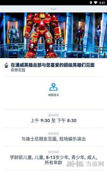 上海迪士尼度假区图片2