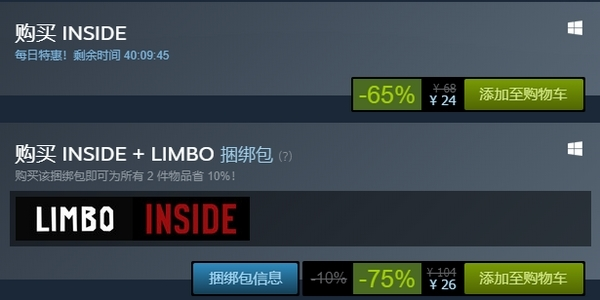 INSIDE steam售价图片