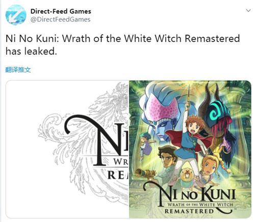 《二之国:白色圣灰的女王》推特重制消息