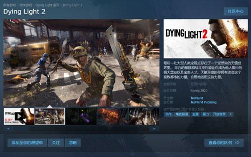 《消逝的光芒2》Steam页面