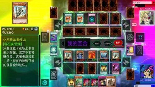 游戏王决斗新世代图8