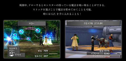 《最终幻想8:高清复刻版》游戏截图对比4